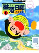 墜落日誌1(ビームコミックス)