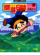 墜落日誌2(ビームコミックス)