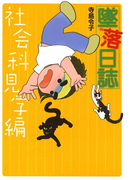 墜落日誌 社会科見学編(ビームコミックス)