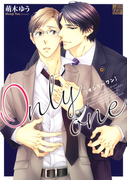 Only one(drapコミックス)