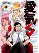愛気―S(2)(YKコミックス)