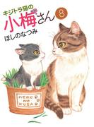 キジトラ猫の小梅さん(8)(ねこぱんちコミックス)