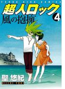 超人ロック 風の抱擁(4)(YKコミックス)