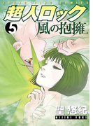 超人ロック 風の抱擁(5)(YKコミックス)