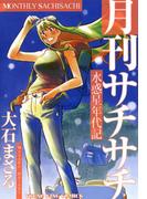 水惑星年代記 月刊サチサチ(YKコミックス)