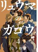 リュウマのガゴウ (4)(YKコミックス)