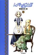 レディーズメイド(1)(TSコミックス)
