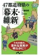 47都道府県の「幕末・維新」(だいわ文庫)