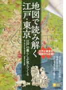 地図で読み解く江戸・東京 江戸の暮らしが見えてくる (ビジュアルはてなマップ)