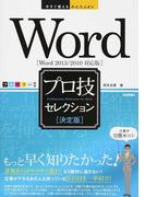 Wordプロ技セレクション 決定版