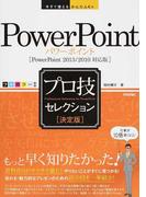 PowerPointプロ技セレクション 決定版 (今すぐ使えるかんたんEx)