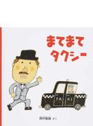 まてまてタクシー