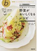 野菜がおいしくなるレシピ すぐ見つかる、すぐつくれる! 野菜があいうえお順 (生活実用シリーズ NHK「きょうの料理ビギナーズ」ABCブック)(NHK「きょうの料理ビギナーズ」ABCブック)