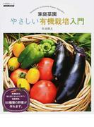 家庭菜園やさしい有機栽培入門 (生活実用シリーズ)