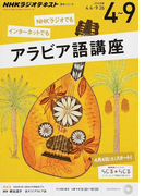 NHKラジオアラビア語講座 再放送 2015年度4〜9 話そう!アラビア語 (語学シリーズ)