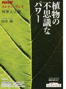 植物の不思議なパワー (NHKシリーズ NHKカルチャーラジオ科学と人間)(NHKシリーズ)