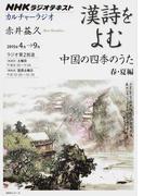 漢詩をよむ 中国の四季のうた 春・夏編 (NHKシリーズ NHKカルチャーラジオ)(NHKシリーズ)