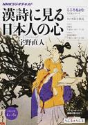 漢詩に見る日本人の心 (NHKシリーズ NHKこころをよむ)(NHKシリーズ)