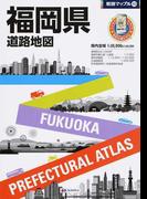 福岡県道路地図 4版