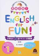 英検合格!ENGLISH for FUN!小学生の3級テキスト&問題集 CDでリスニング対策もOK! 改訂版