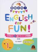 英検合格!ENGLISH for FUN!小学生の4級テキスト&問題集 CDでリスニング対策もOK! 改訂版
