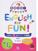 英検合格!ENGLISH for FUN!小学生の5級テキスト&問題集 CDでリスニング対策もOK! 改訂版