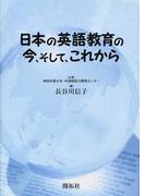 日本の英語教育の今、そして、これから