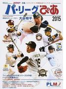 パ・リーグぴあ パシフィック・リーグ6球団公認ファンブック 2015 (ぴあMOOK)(ぴあMOOK)