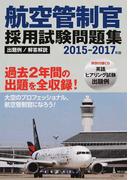 航空管制官採用試験問題集 出題例/解答解説 2015−2017年版