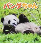 パンダちゃん (そうえんしゃ日本のえほん)