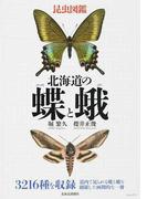 北海道の蝶と蛾 昆虫図鑑