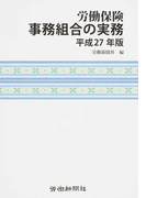 労働保険事務組合の実務 平成27年版