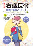 看護技術講義・演習ノート 授業で使える 自己学習にも役立つ 新訂版 上巻 日常生活援助技術篇