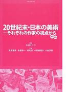 20世紀末・日本の美術 それぞれの作家の視点から 90's 00's