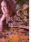 夢見る赤毛の妖精 (ヴィレッジブックス)(ヴィレッジブックス)