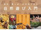 自然遊び入門 草花、葉っぱ、木の実で作る