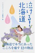 泣ける!北海道 北海道で本当にあったこころを癒す12の物語 (リンダパブリッシャーズの本)