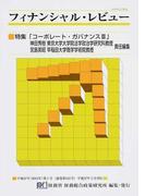 フィナンシャル・レビュー 平成27年第1号 〈特集〉「コーポレート・ガバナンス 3」