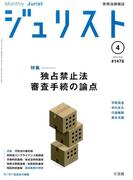 Jurist (ジュリスト) 2015年 04月号 [雑誌]
