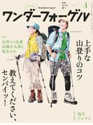 ワンダーフォーゲル 2015年4月号【デジタル(電子)版】