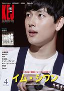 KEJ (コリア エンタテインメント ジャーナル) 2015年4月号
