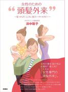 女性のための「頭髪外来」(扶桑社BOOKS)