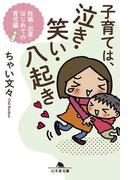 子育ては、泣き・笑い・八起き 妊娠・出産・はじめての育児編(幻冬舎文庫)