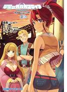 翠星のガルガンティア 水端のベローズ(2)(ファミ通クリアコミックス)