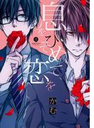 息をひそめて、恋を(1)(gateauコミックス)