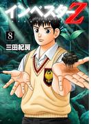 【期間限定価格】インベスターZ(8)