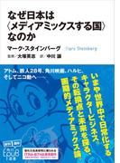 【期間限定価格】なぜ日本は〈メディアミックスする国〉なのか(角川EPUB選書)