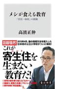 【期間限定価格】メシが食える教育 「官民一体校」の挑戦(角川新書)