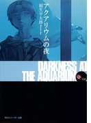 アクアリウムの夜(角川スニーカー文庫)