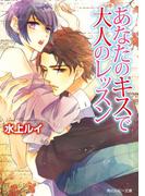 あなたのキスで大人のレッスン(角川ルビー文庫)
